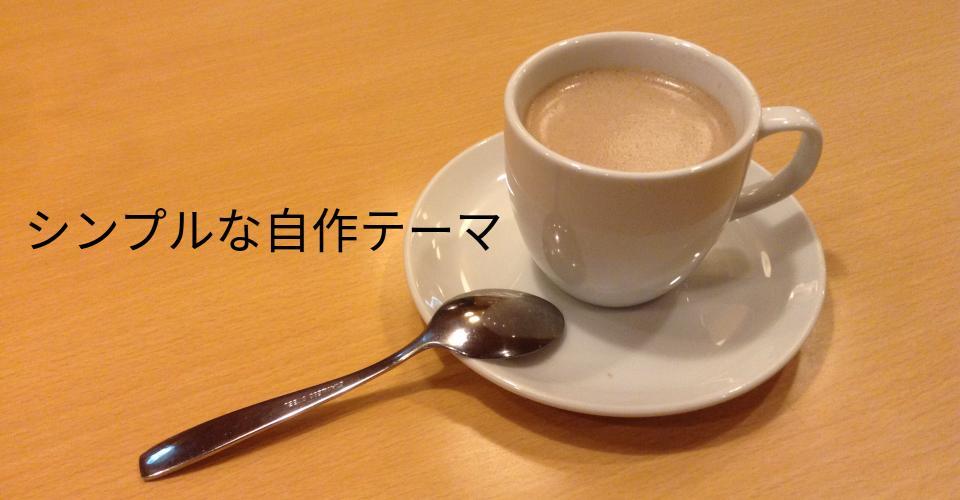 ひかげ WP自作テーマ1